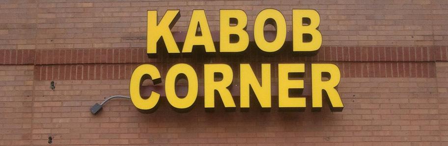 Kabob Corner of Fredericksburg